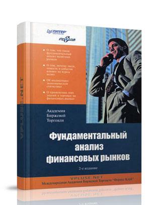 Книга Алексея Кияницы «Фундаментальный анализ финансовых рынков»