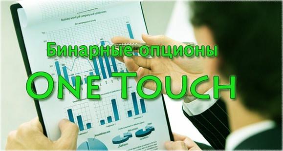 Бинарные опционы One touch. Стратегии торговли в видео уроках