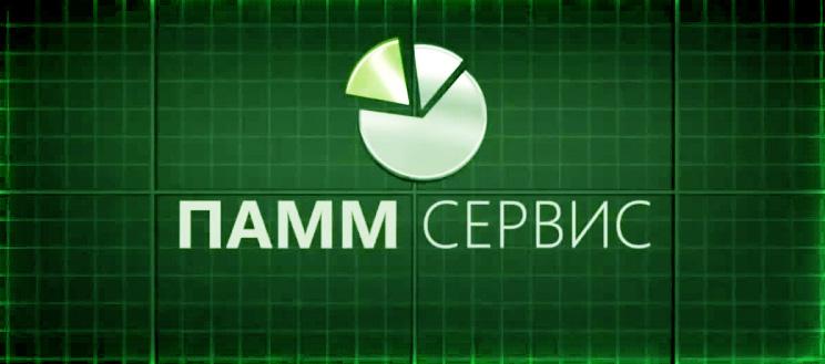 Как работают ПАММ счета у брокера Альпари?