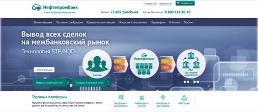 банковский Forex, рейтинг брокеров