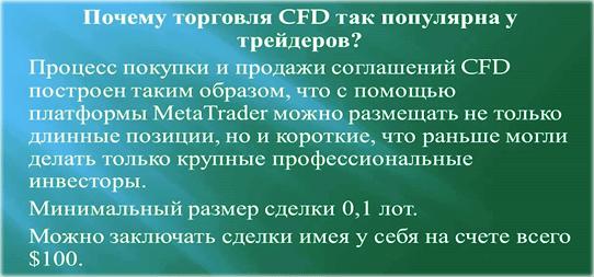 торги нефтью и CFD контрактами