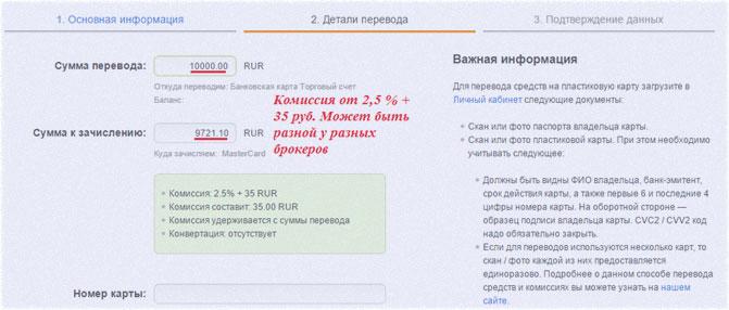 перевод на счет валюты