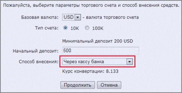 Пополнение счета на Форекс. Как и в какой валюте открывать счет?