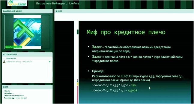 вебинары и презентации брокера