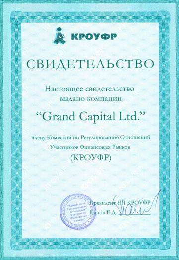 сертификат форекс, регулирование гранд капитал