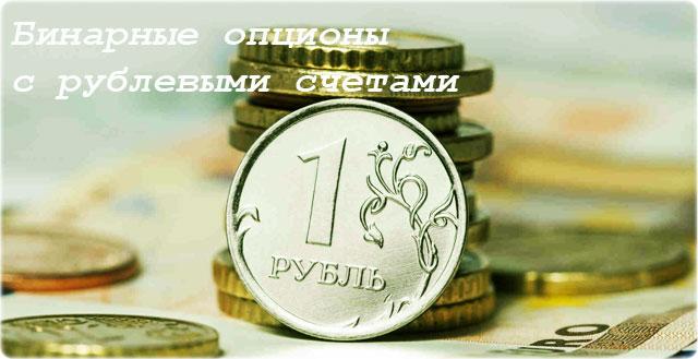 Брокеры бинарных опционов с рублевыми счетами. Открываем депозит в рублях