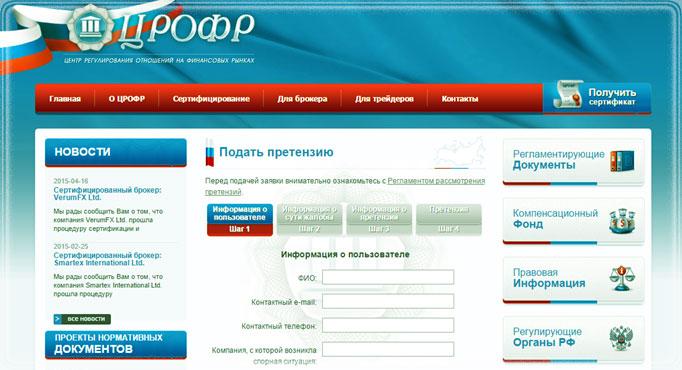 Кто контролирует Форекс брокеров в России?
