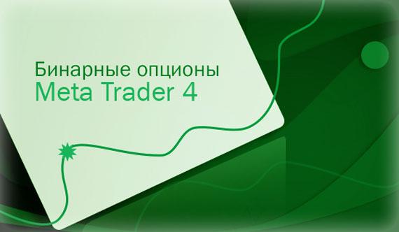 Торговля в MetaTrader4 и 5 бинарными опционами, инструкция начинающим