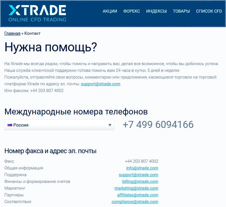 Xtrade отзывы о брокерской компании и краткий обзор