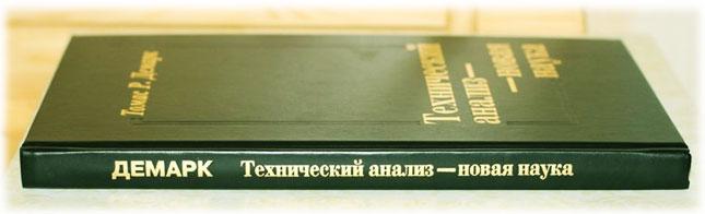 Томас Демарк и его книга Технический анализ— новая наука