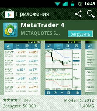 Как установить MetaTrader4 и 5 на Android в смартфоне, а также на флешку?