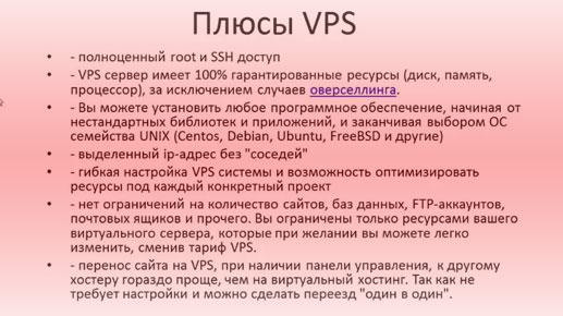 подключение и управление правильными VPS серверами