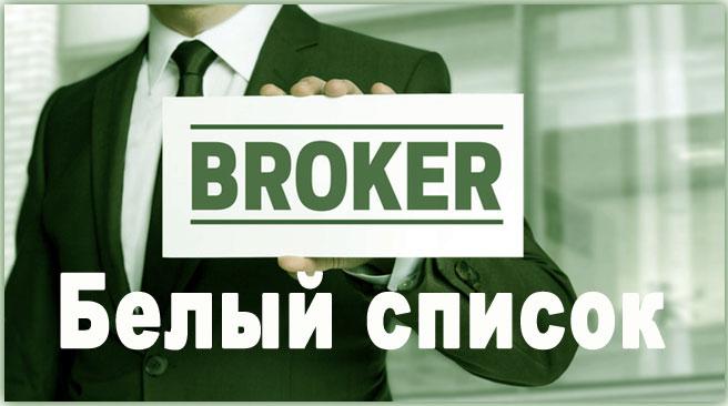 Проверенные брокеры Форекс. Белый список лучших брокерских компаний