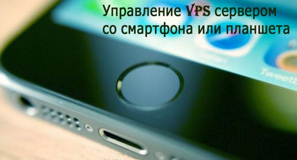 управление по VPS серверам, используем смартфон