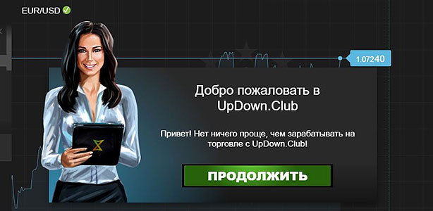 Торговые условия по отзывам у брокера UpDown club