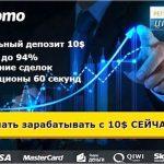 Как я зарабатываю по 30.000 рублей с собственной стратегией торговли бинарными опционами?