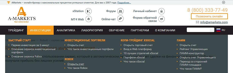 Amarkets, отзывы и обзор сервиса RoboX, а также инвестиционных портфелей компании