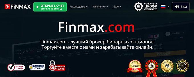 Брокер FinMax, самые надежные брокеры