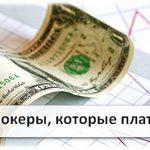 Самые надежные из брокеров бинарных опционов в России. Обзор и отзывы с независимых источников