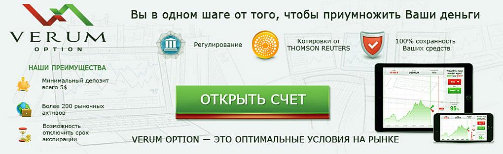 Торговая платформа (площадка), а также обзор демо счетов брокера Verum Option