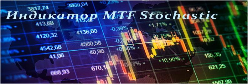 Индикатор MTF Stochastic— описание, настройки и правила торговли