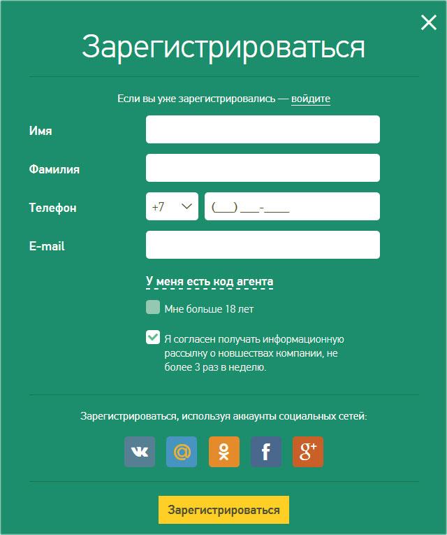 клиентская регистрация
