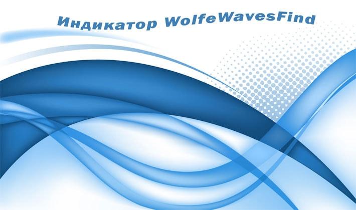 Индикатор WolfeWavesFind для определения волн Вульфа, общие данные и торговля по сигналам