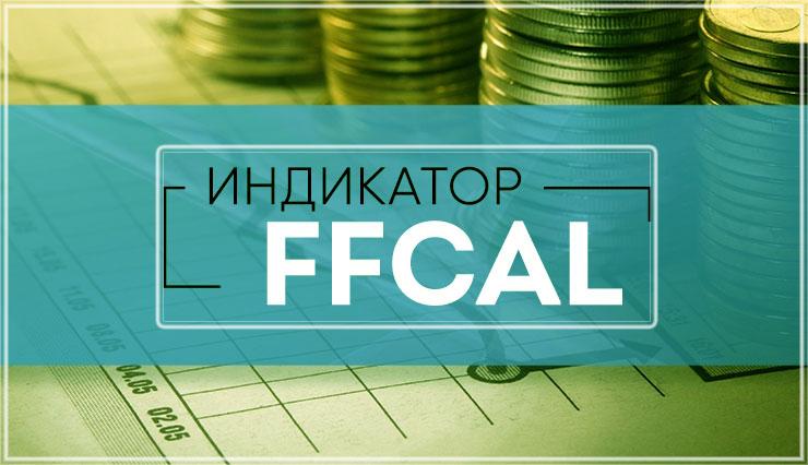 Индикатор FFcal с его новой версией. О настройках и применении новостного алгоритма в торговле