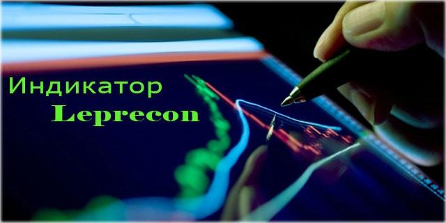 Индикатор Leprecon и стратегия на его основе Rubicon— о настройке и методах применения