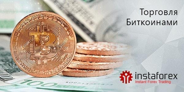 Торговля биткоинами с ИнстаФорекс