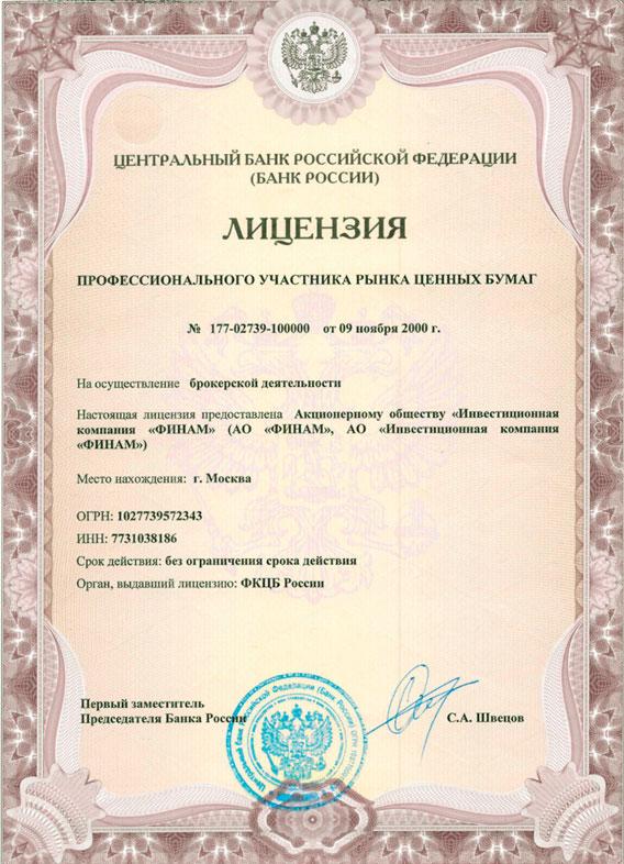 лицензия финам, список брокеров