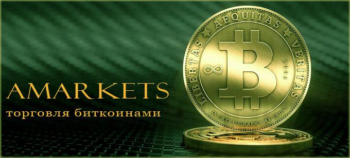 Торговля биткоинами: Амаркетс или биржа криптовалют? Что выбрать трейдеру?