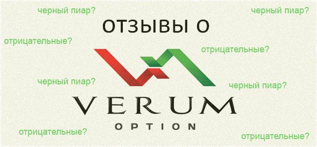 Верум Опшен (Verum Option), анализируем отрицательные отзывы о брокере