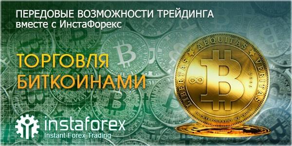 Как торговать биткоинами в ИнстаФорекс (InstaForex)? О торговле криптовалютой у ведущего брокера