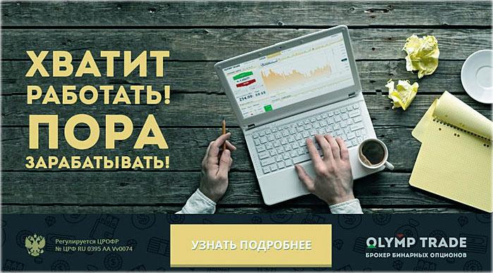 Бинарные Опционы Без Вложений На Реальные Деньги С Выводом