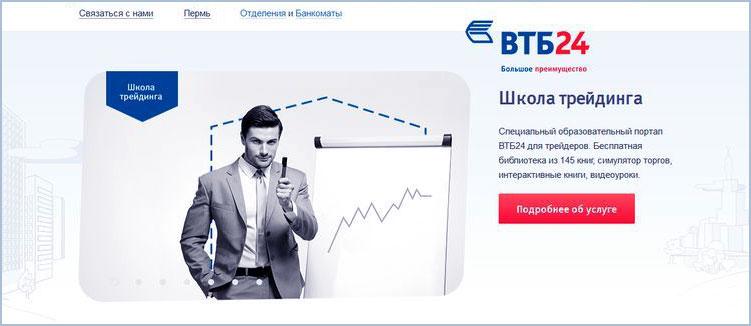 лицензия у ВТБ24