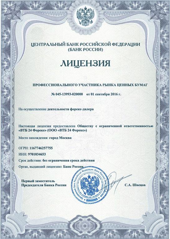сертификация ВТБ24