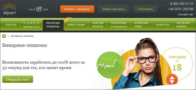 Бинарные опционы официальные сайты