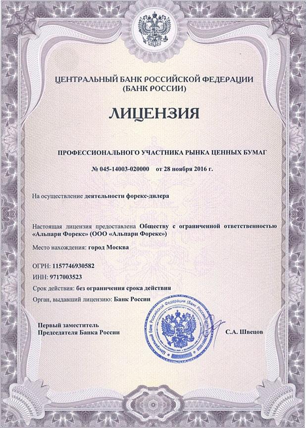 сертификат ЦБ РФ