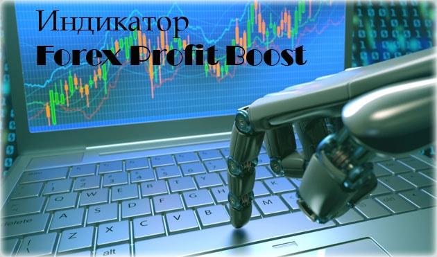 Индикатор Forex Profit Boost, детальный обзор с инструкцией по торговле