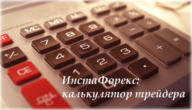 Калькулятор трейдера от ИнстаФорекс. Как правильно работать с кредитным калькулятором брокера?