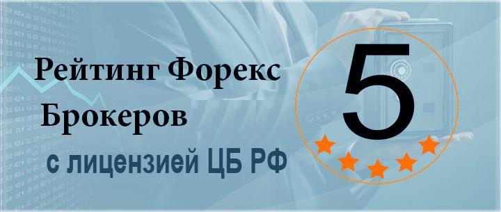 Форекс брокеры с лицензией ЦБ РФ. Рейтинг из 5 Российских, регулируемых компаний
