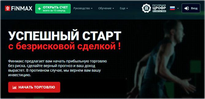 лицензия от ЦРОФР у Финмакс