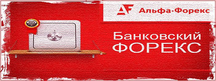 Альфа-Форекс о демо счете, а также веб терминалах брокера
