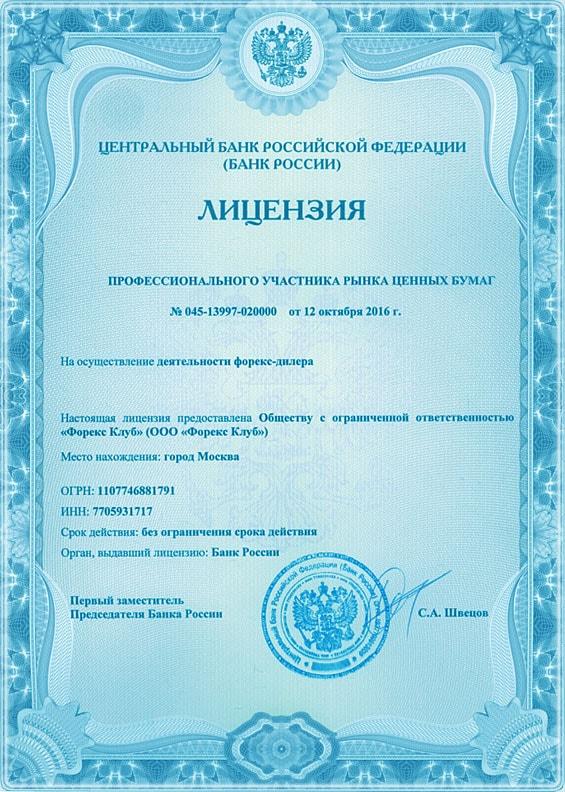 Форекс клуб с ЦБ РФ