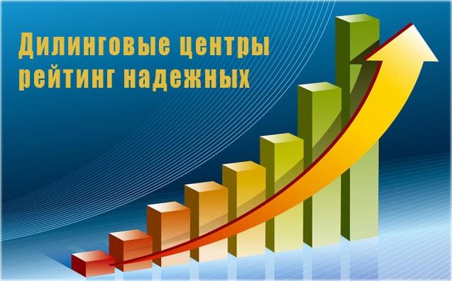 Надежные дилинговые центры Форекс. Обзор последних рейтингов по брокерам России