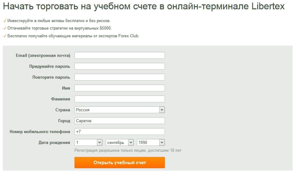 Форекс Клаб: сама регистрация