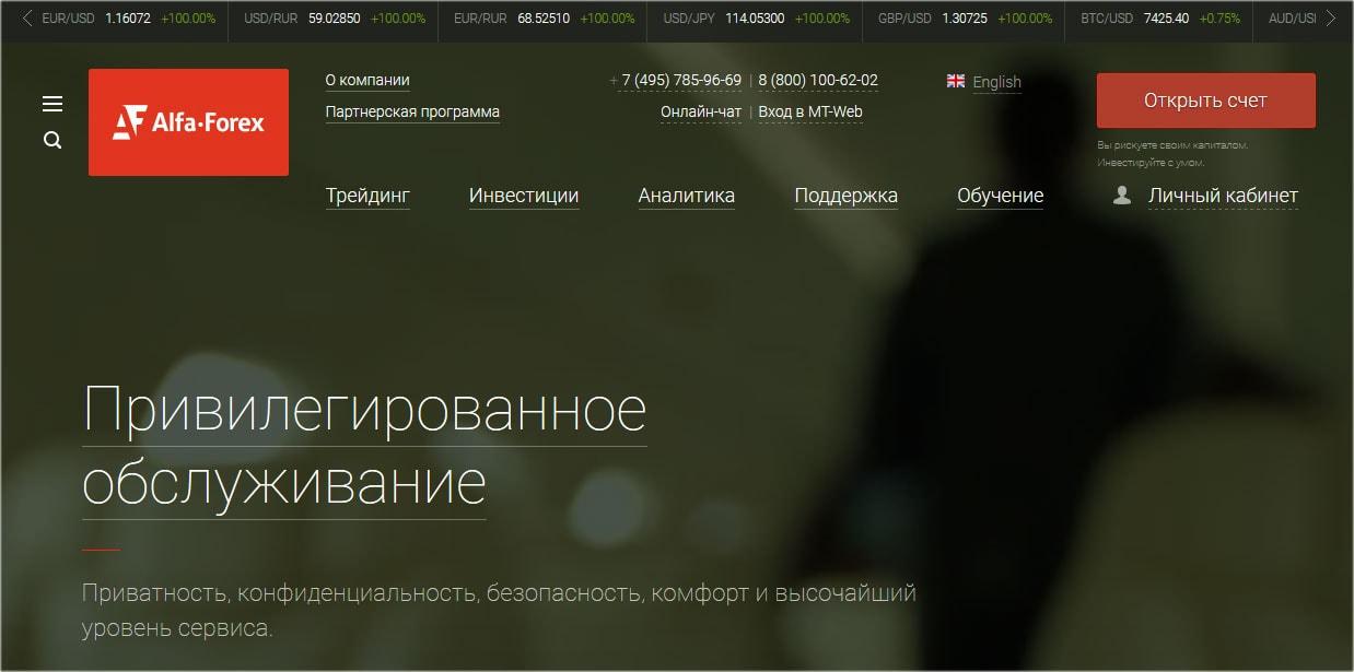 Форекс с альфа банком демо симулятор игры на форекс
