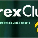 Форекс Клуб, минимальный депозит для открытия счета, а также особенности вывода средств и его минимальная сумма