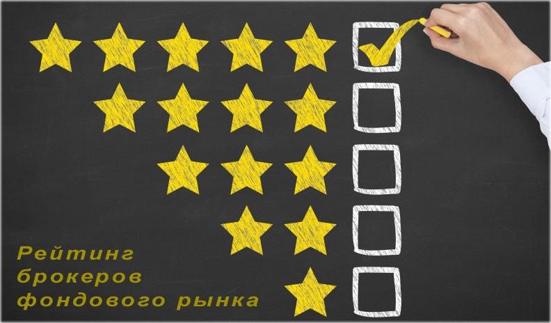 Рейтинг брокеров фондового рынка на 2018 год по России